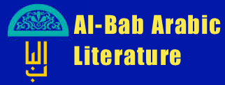 Al-Bab Artabic Literature provides an open door to the literature of the Arab world.